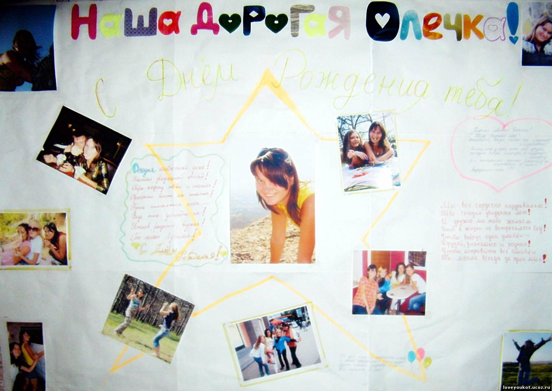Подарок подруге плакат из фото